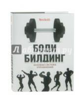 Картинка к книге Владимирович Дмитрий Мурзин - Бодибилдинг. Базовая система упражнений