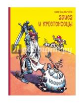 Картинка к книге Кир Булычев - Алиса и крестоносцы