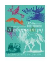 Картинка к книге Н. Савельева - Животные. Sketchbook (мята)