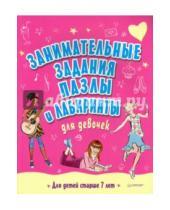 Картинка к книге Вы и ваш ребенок - Занимательные задания, пазлы и лабиринты для девочек