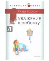 Картинка к книге Януш Корчак - Уважение к ребенку