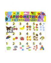 Картинка к книге Игры на магнитах - Магнит. Арифметика на холодильнике (2675)