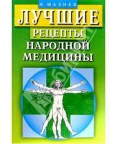 Картинка к книге Иванович Николай Мазнев - Лучшие рецепты народной медицины.