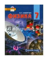 Картинка к книге Тимофеевич Эдуард Изергин - Физика. 7 класс. Учебник (+ CD). ФГОС