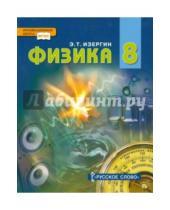 Картинка к книге Тимофеевич Эдуард Изергин - Физика. 8 класс. Учебник. ФГОС