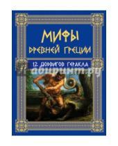 Картинка к книге Альбертович Николай Кун - Мифы Древней Греции: 12 подвигов Геракла