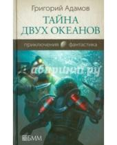 Картинка к книге Григорий Адамов - Тайна двух океанов