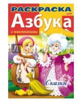 "Картинка к книге Азбука с наклейками - Азбука с наклейками ""Сказки"""