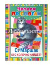 Картинка к книге Яковлевич Самуил Маршак - Кто колечко найдёт?