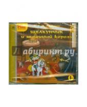 Картинка к книге Амадей Теодор Эрнст Гофман - Щелкунчик и мышиный король (CDmp3)