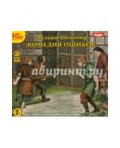 Картинка к книге Уильям Шекспир - Комедия ошибок (CDmp3)