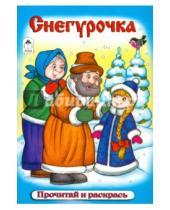 Картинка к книге Прочитай и раскрась - Снегурочка