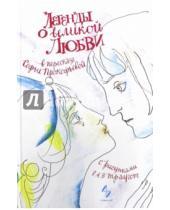 Картинка к книге Студия 4+4 - Легенды о великой любви в пересказе Софьи Прокофьевой