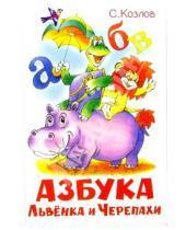 Картинка к книге Григорьевич Сергей Козлов - Азбука Львенка и Черепахи