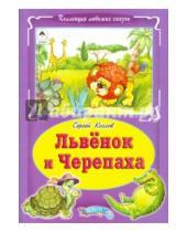 Картинка к книге Григорьевич Сергей Козлов - Львёнок и черепаха