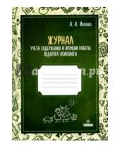 Картинка к книге А.А. Иванова - Журнал учета содержания и времени работы педагога-психолога