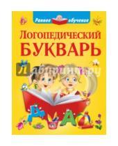 Картинка к книге Андреевна Ольга Новиковская - Логопедический букварь