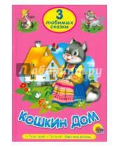 Картинка к книге Яковлевич Самуил Маршак - Три любимых сказки. Кошкин дом