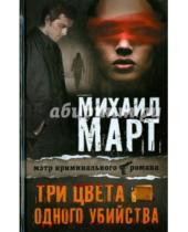 Картинка к книге Михаил Март - Три цвета одного убийства