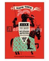 Картинка к книге Марк Твен - Янки при дворе короля Артура