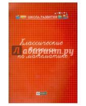 Картинка к книге Школа развития - Классические прописи по математике