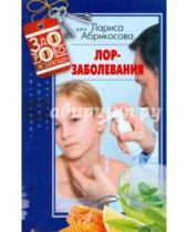 Картинка к книге Лариса Абрикосова - Лор-заболевания