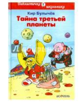 Картинка к книге Кир Булычев - Тайна третьей планеты