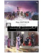 Картинка к книге Ник Перумов - Алмазный меч, Деревянный меч