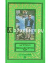 Картинка к книге Кир Булычев - Перпендикулярный мир. Повесть, рассказы