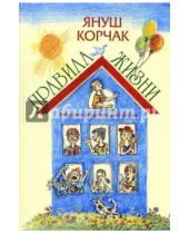 Картинка к книге Януш Корчак - Правила жизни