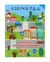 Картинка к книге Школа развития - Азбука ПДД. Раскраска для самых маленьких