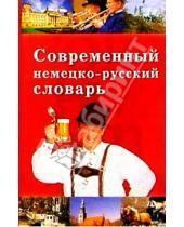Картинка к книге Евгеньевна Елена Трибис - Современный немецко-русский словарь