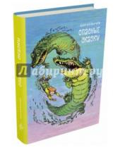 Картинка к книге Кир Булычев - Опасные сказки