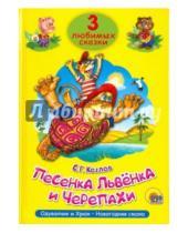 Картинка к книге Григорьевич Сергей Козлов - Песенка львёнка и черепахи