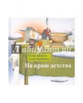 Картинка к книге Михайлович Игорь Шевчук - На краю детства