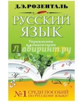 Картинка к книге Эльяшевич Дитмар Розенталь - Русский язык. Упражнения и комментарии