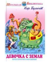 Картинка к книге Кир Булычев - Девочка с Земли. Фантастические повести