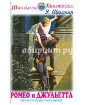 Картинка к книге Уильям Шекспир - Ромео и Джульетта; Сонеты