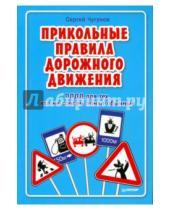 Картинка к книге Сергей Чугунов - Прикольные правила дорожного движения для тех, кто не совсем понял обычные