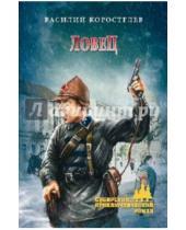 Картинка к книге Владимирович Василий Коростелев - Ловец
