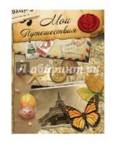 Картинка к книге АСТ - Мои путешествия
