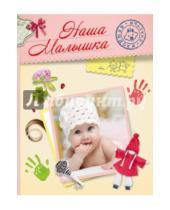 Картинка к книге АСТ - Наша малышка