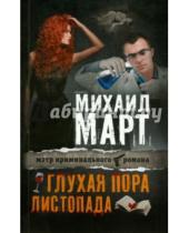 Картинка к книге Михаил Март - Глухая пора листопада