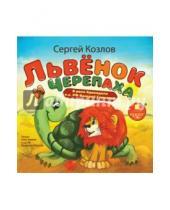 Картинка к книге Григорьевич Сергей Козлов - Львенок и Черепаха (CDmp3)