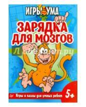 Картинка к книге Вы и ваш ребенок - Зарядка для мозгов. Игры и пазлы для умных ребят