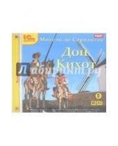 Картинка к книге Мигель Сервантес - Дон Кихот. Аудиоспектакль (CDmp3)