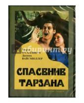 Картинка к книге Р. Торп - Спасение Тарзана (DVD)