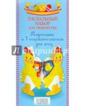 Картинка к книге Пасха - Пасхальный набор для творчества. Подставка для яиц