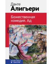 Картинка к книге Данте Алигьери - Божественная комедия. Ад