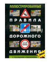 Картинка к книге Правила дорожного движения РФ - Иллюстрирированные ПДД РФ 2015 год
